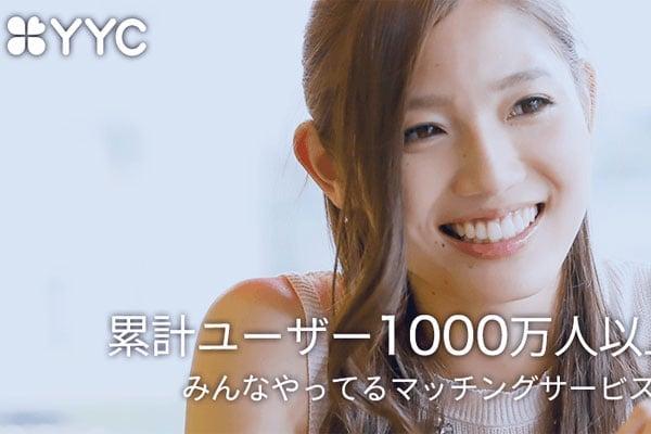 毎日4000人以上が参加するYYCの参加方法と出会い方