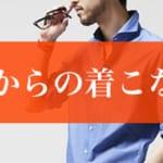 【モテたい30代男性向け】30代のオシャレに見えるファッション着こなし術