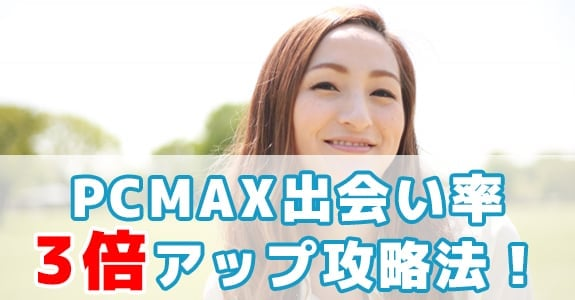 PCMAX攻略法!返信率を3倍アップさせる使い方を解説