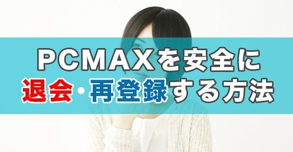 PCMAXの安全な退会方法と再登録の仕方
