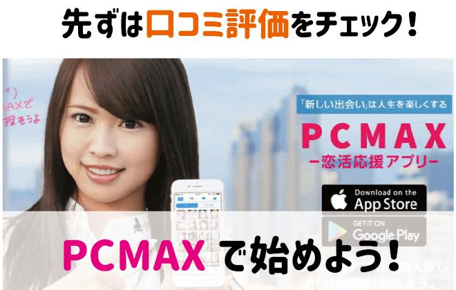 出会い系PCMAXの評判と口コミを女性の私が真実を徹底検証した!