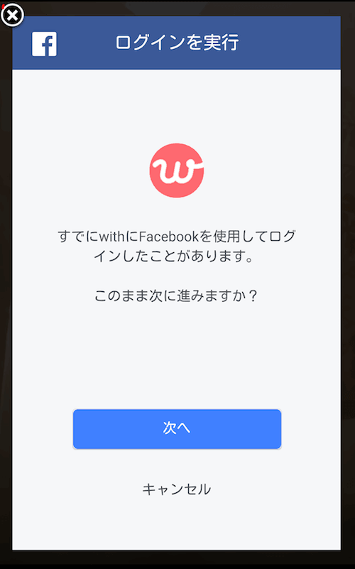 with Facebookログイン