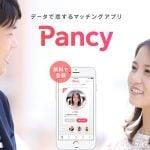 【サービス終了】マッチングアプリPancy(パンシー)が出会えるという評判は本当?実際に使って検証!
