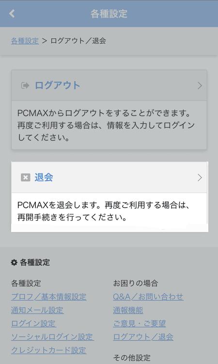 PCMAXのWEB版での退会方法