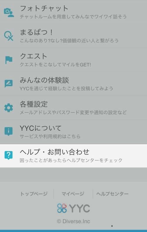 YYCのヘルプ・お問い合わせ
