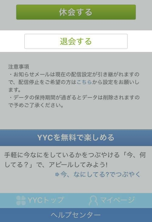 YYCの退会ボタン
