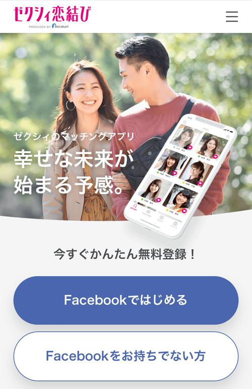 ゼクシィ恋結びの登録画面