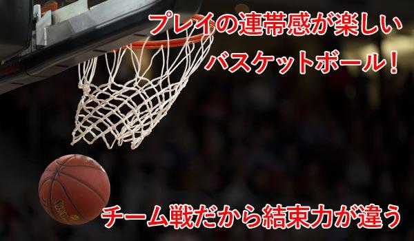 バスケッボール