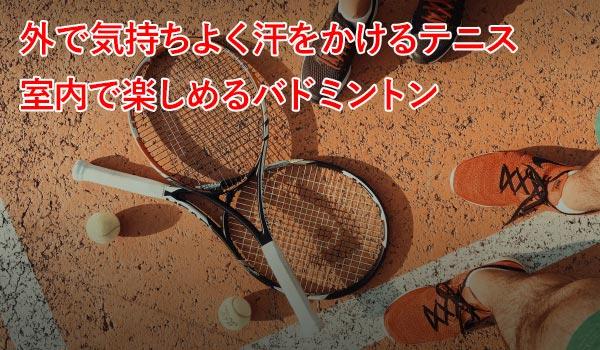 テニスやバドミントン