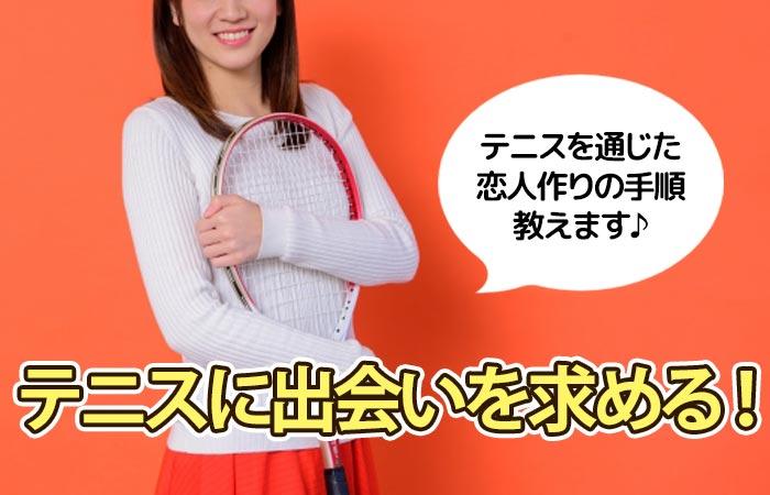 テニスに出会いを求める!テニスを通じた恋人作りの手順