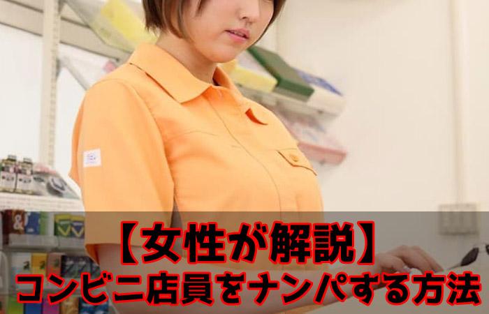 【女性が解説】コンビニ店員をナンパする方法