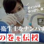 歯科衛生士をナンパする虎の巻を伝授。ポイントはやはり歯
