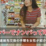 スーパーでナンパって可能?連絡先交換の手順を女性が紹介