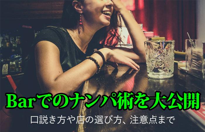 バーでのナンパ術を大公開。口説き方や店の選び方から注意点まで