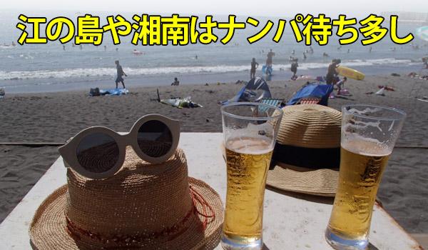 江の島や湘南はナンパ待ち多し