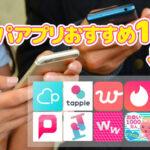 ナンパアプリおすすめ10選~使えるマッチングアプリを紹介!