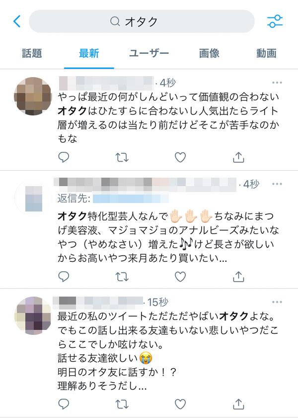 「オタク」でTwitter検索