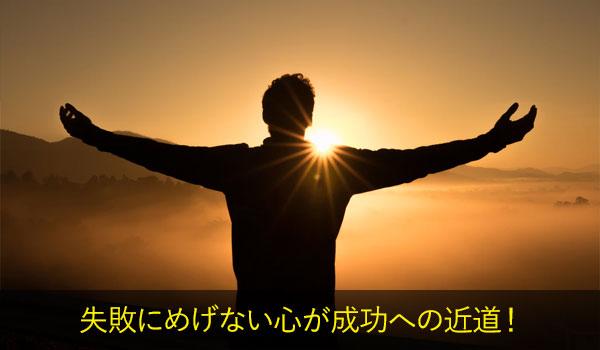 めげない心が成功への近道