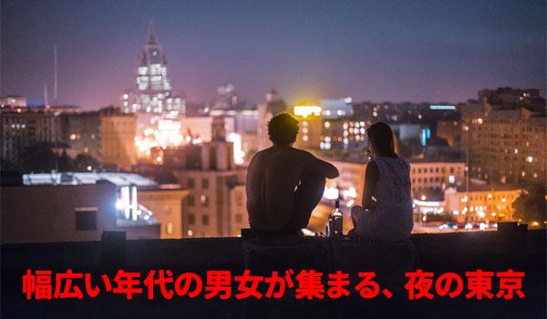幅広い年代の男女があつまる夜の東京