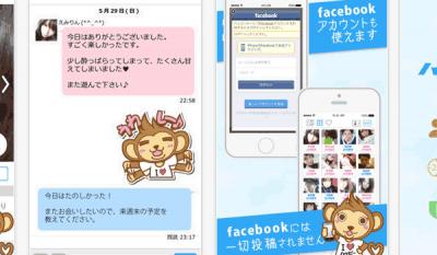 ハッピーメールアプリ