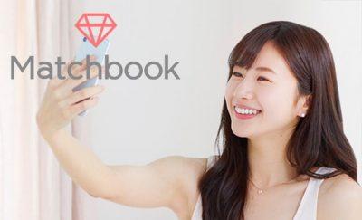 マッチングアプリ「matchbook(マッチブック)」は本当に出会える?実際に使って検証しました!